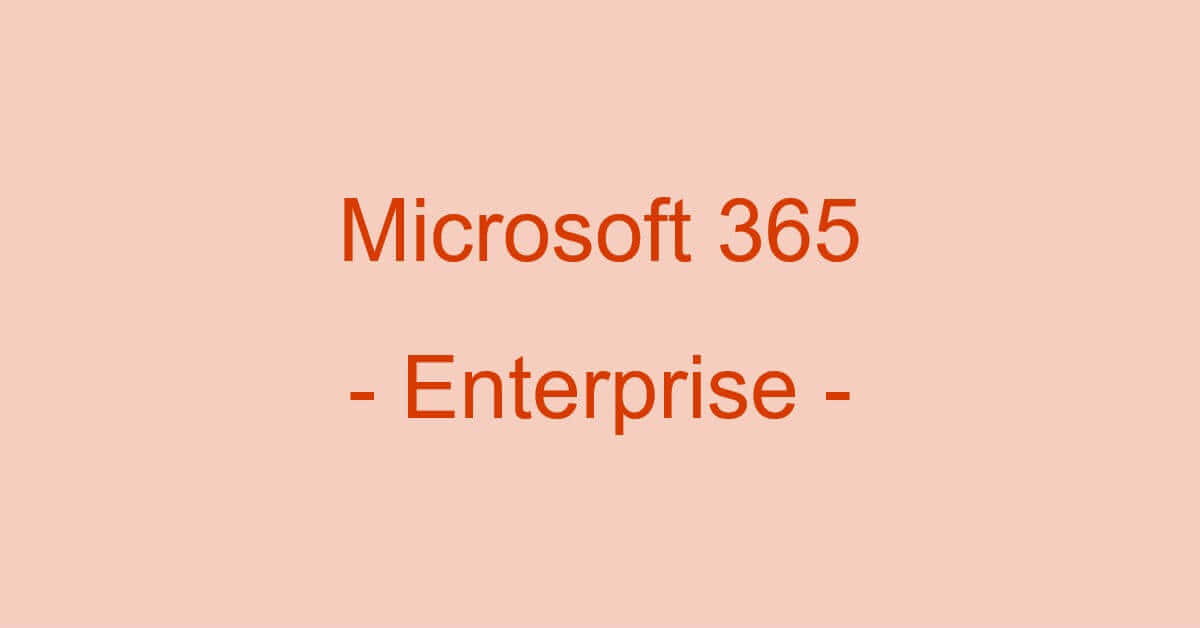 Microsoft 365 Apps for enterprise(Office 365 ProPlus)とは?