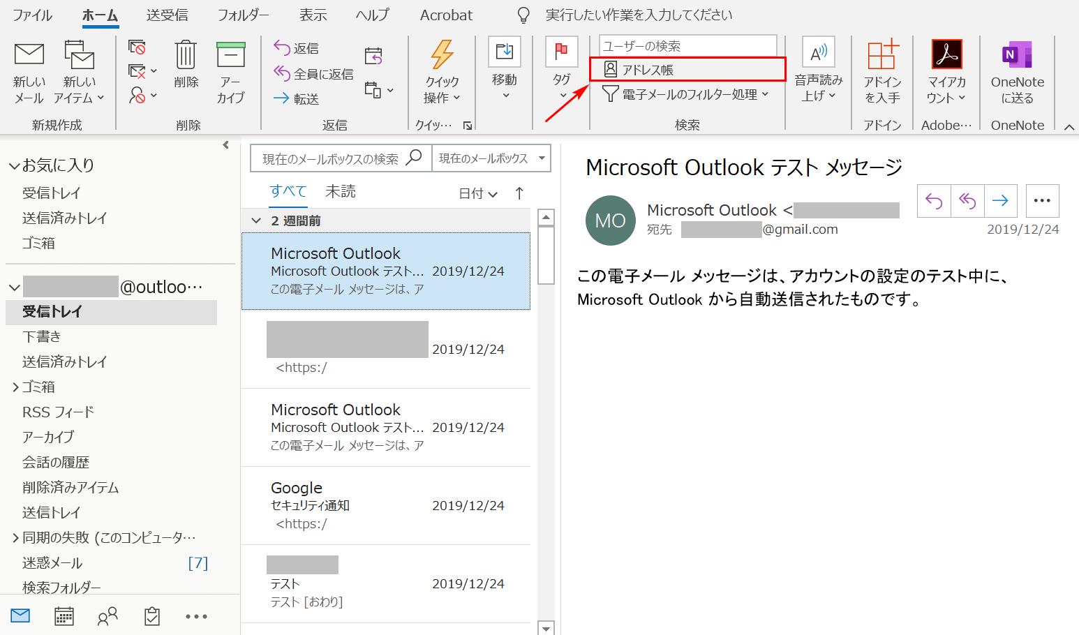 Outlook アドレス 帳 移行