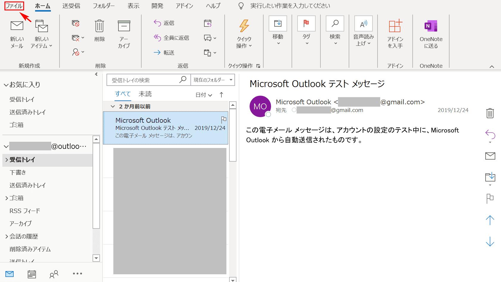 メール 送信 できない outlook