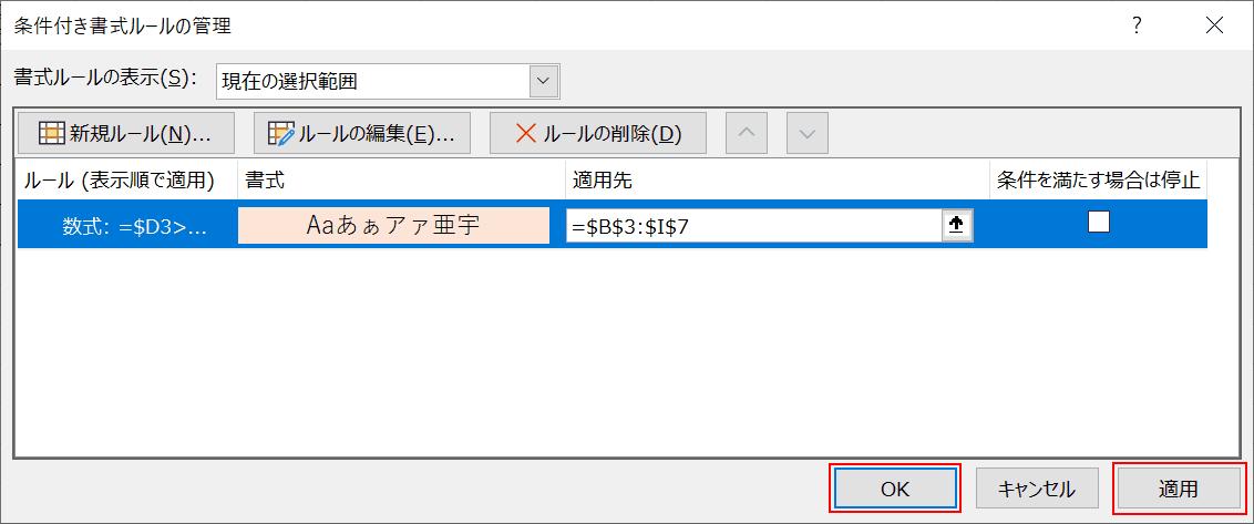 条件 付き 書式 excel 【Excel】納期が近づいてきたらエクセルが教えてくれるって本当?!納品日を絶対に忘れたくない人のための納品管理テク