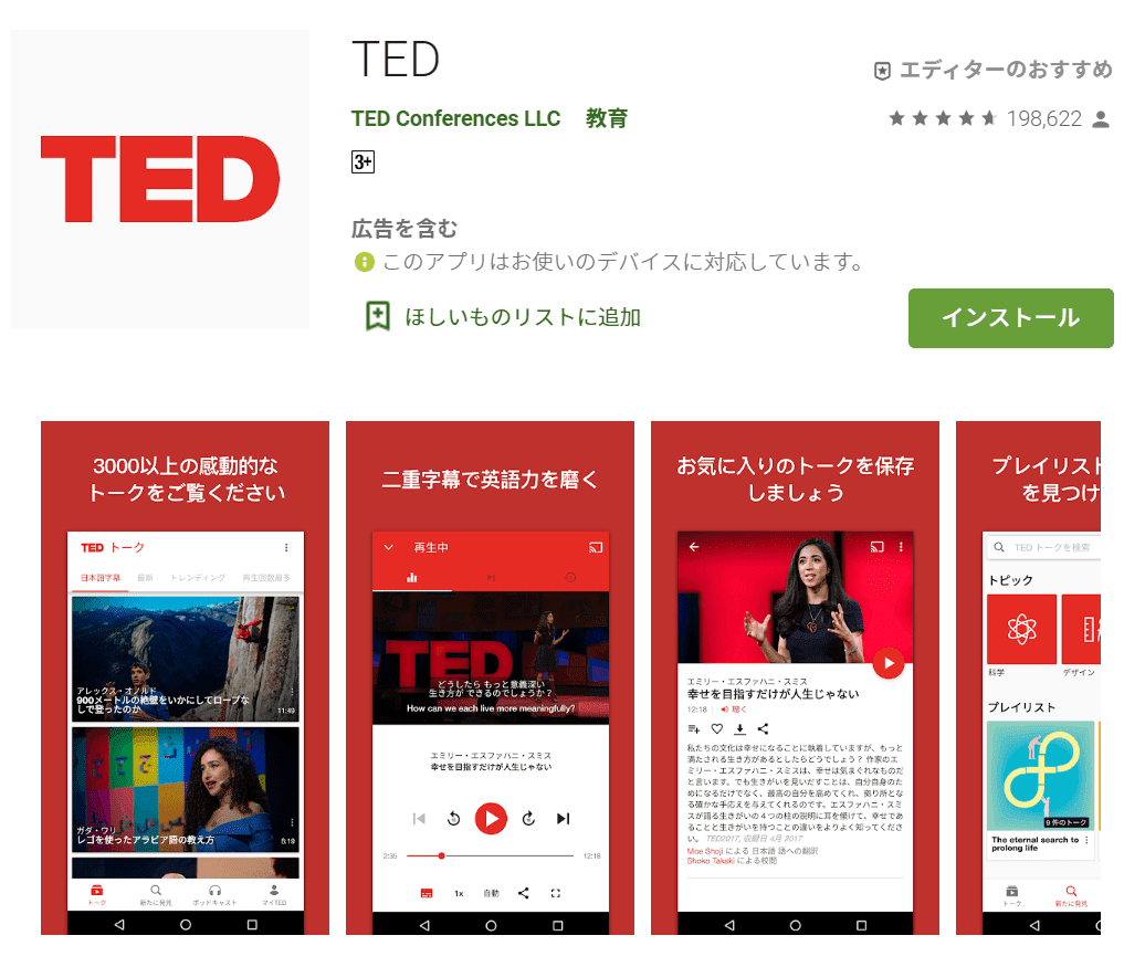 TED app Android