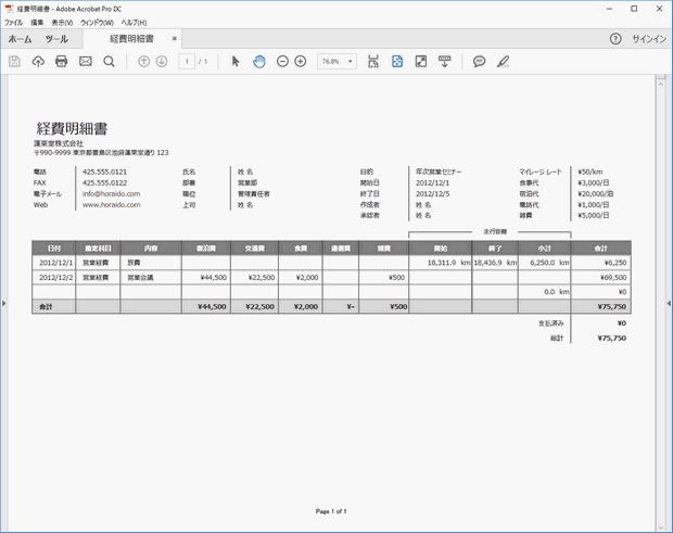 エクセル を pdf に する
