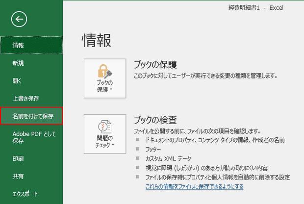 する エクセル に を pdf エクセルをPDFに変換する三つの方法を解説!