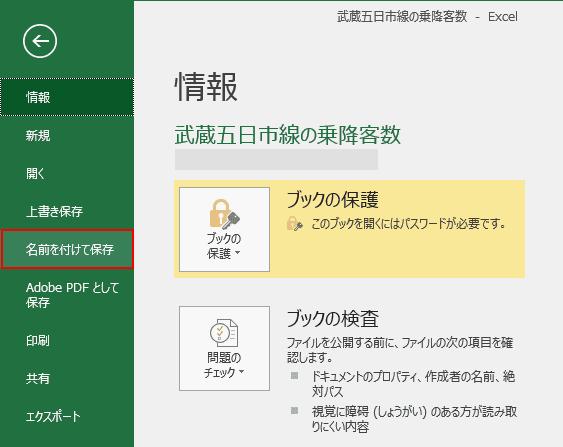 パスワード エクセル