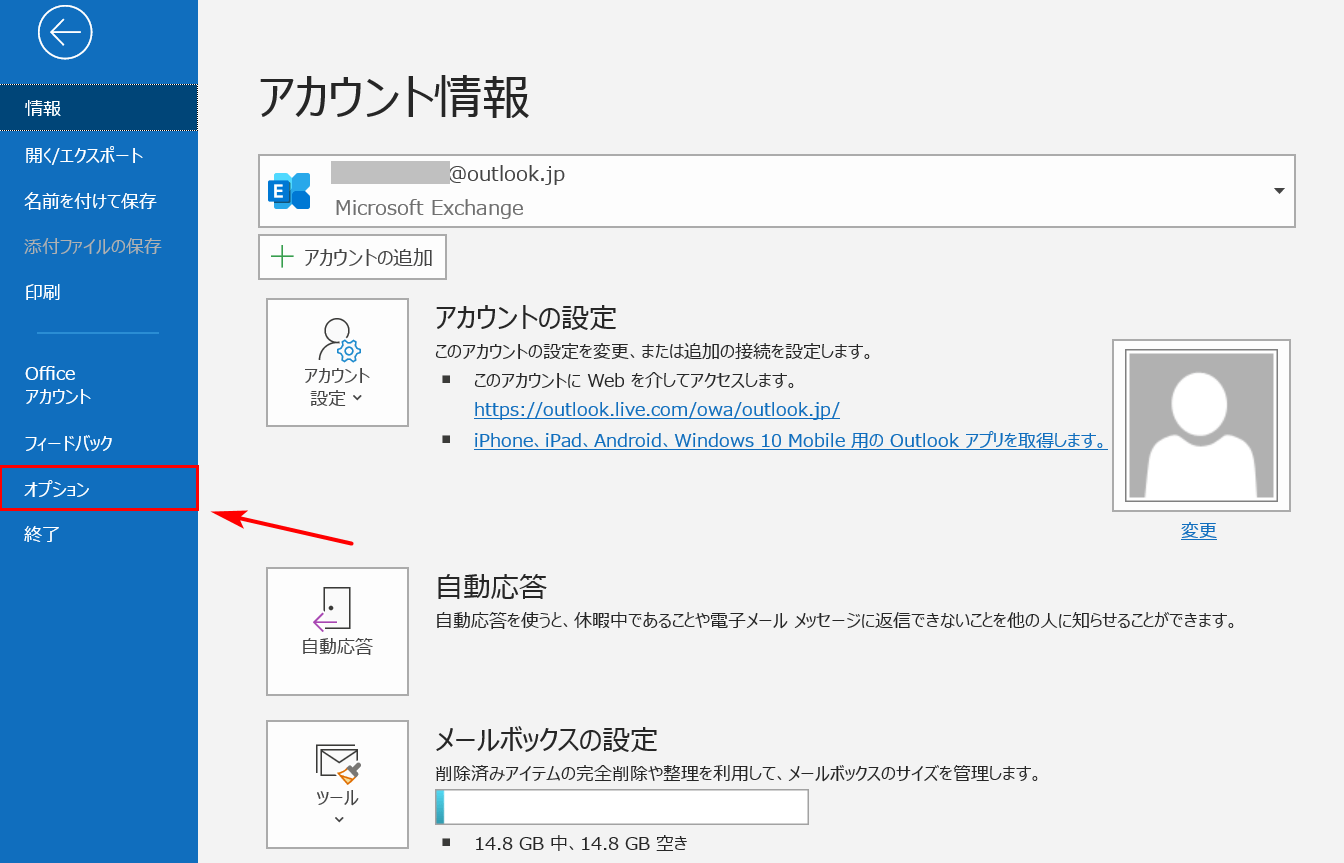 Outlook フォント 設定 Outlookのメールのフォント設定方法|Office