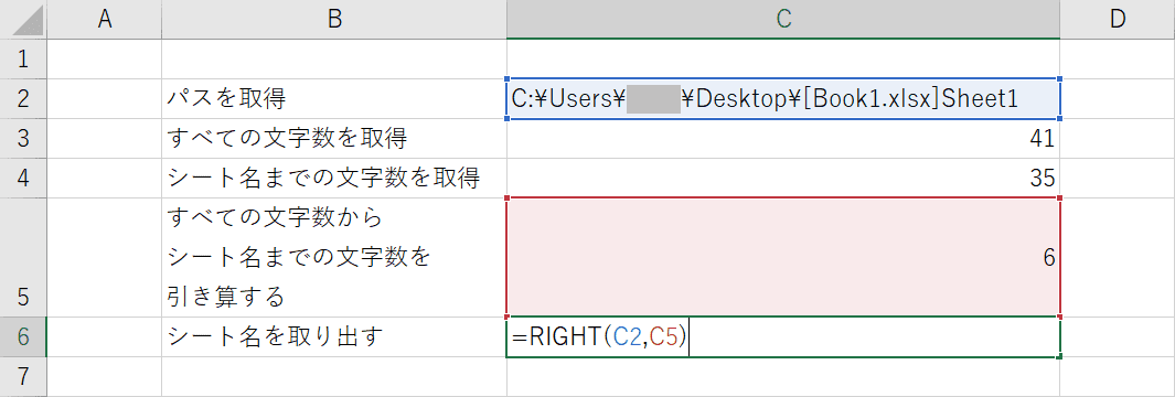 RIGHT関数の入力