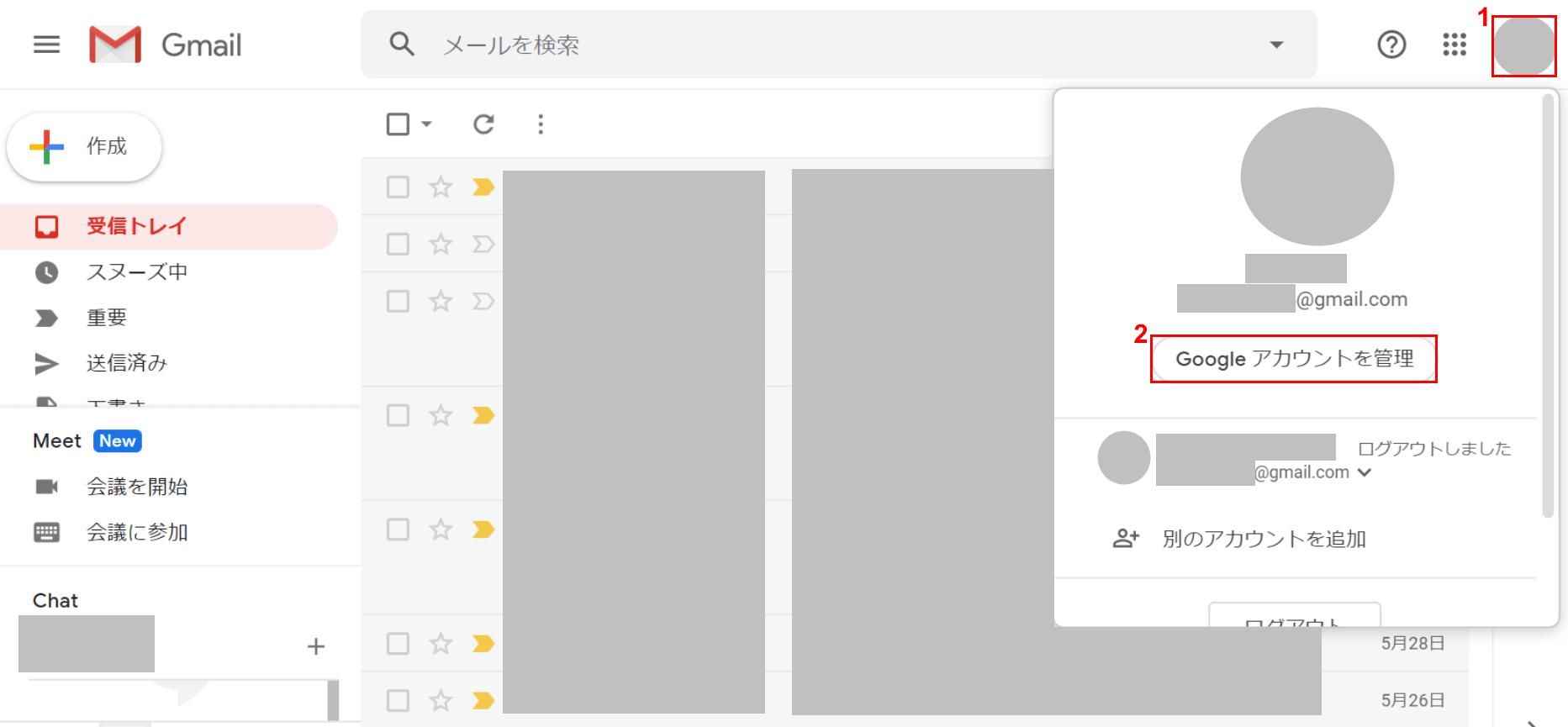 G メール アドレス 変更