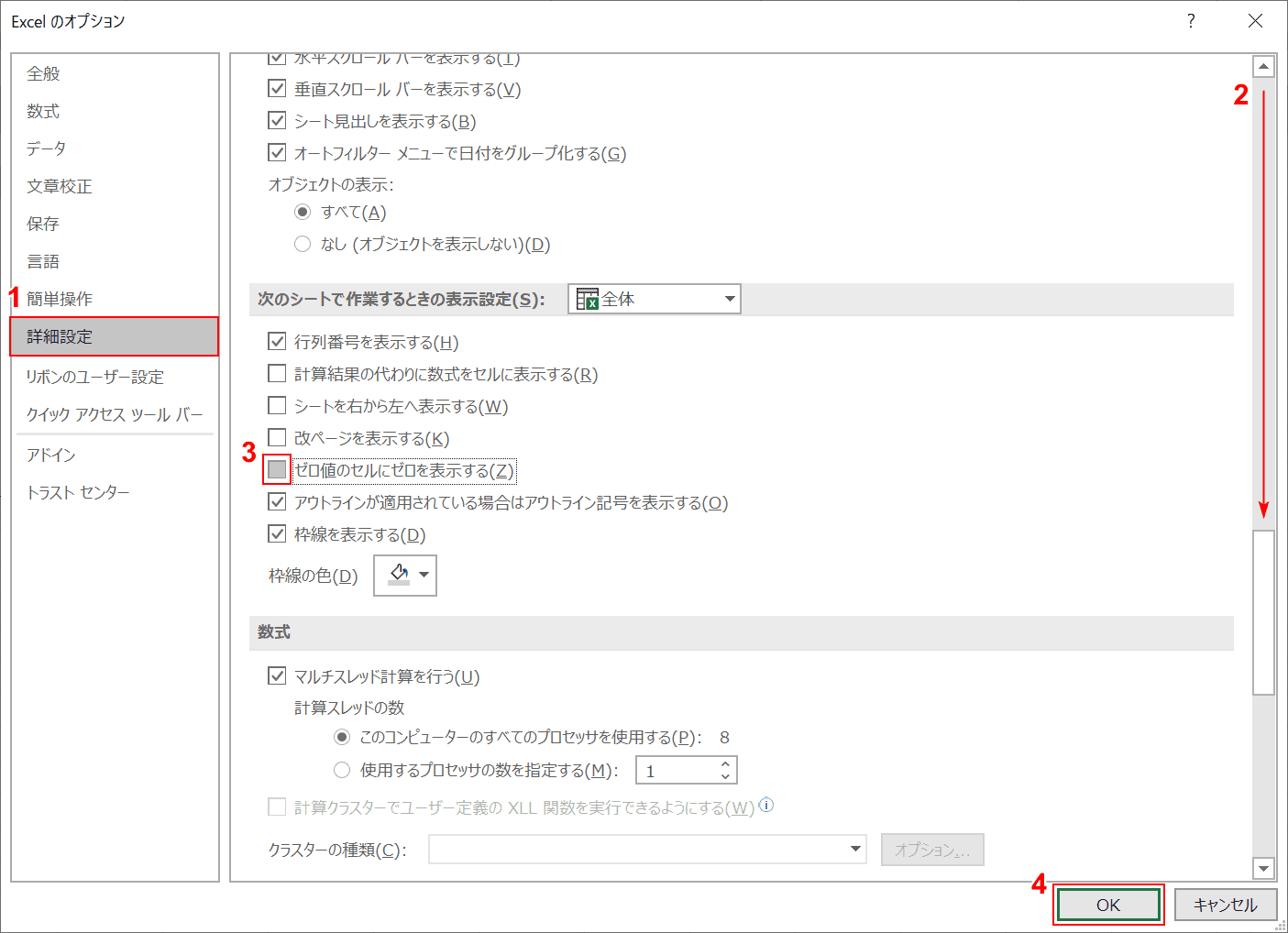 表示 させない 0 エクセル Excel(エクセル)で「0」ゼロを表示しないように(非表示に)する4つの方法
