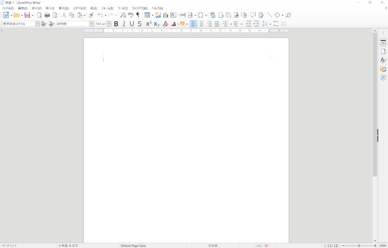 初心者でも分かるLibreOfficeの使い方|Office Hack