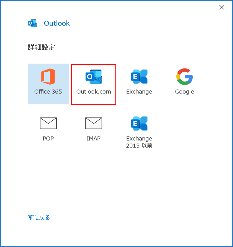 Outlook.comを選択