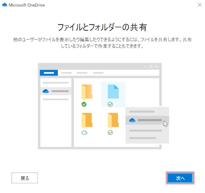ワン は と マイクロソフト ドライブ Windows 10