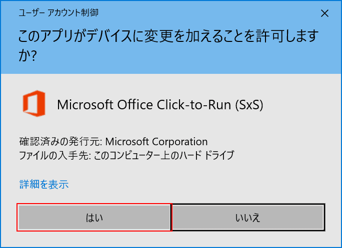office-update 修復 変更許可