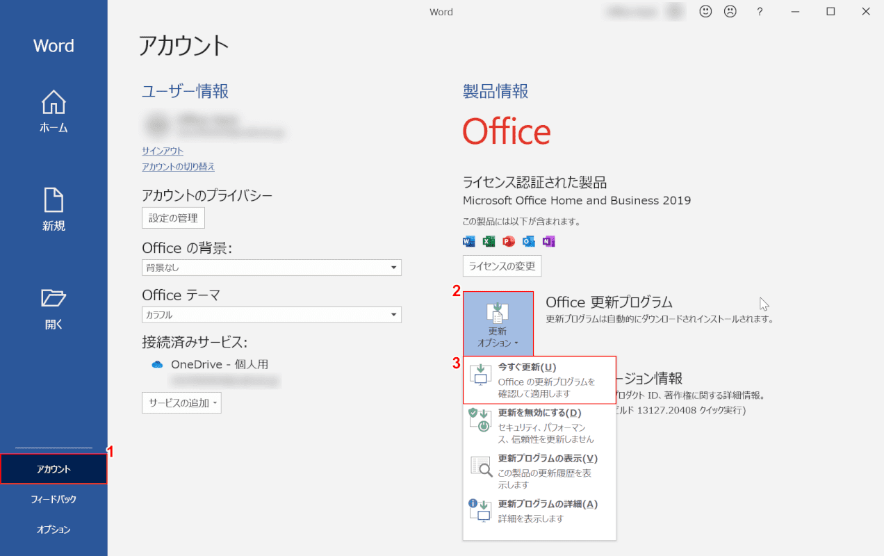 office-update Office 2019 更新プログラム確認