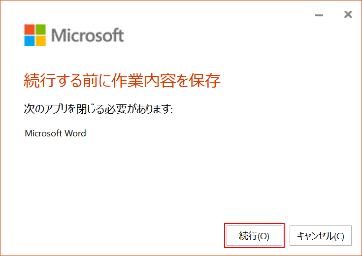 office-update office2019 更新プログラム 続行