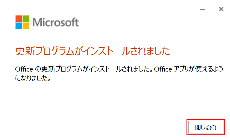 office-update office2019 更新プログラム 更新完了