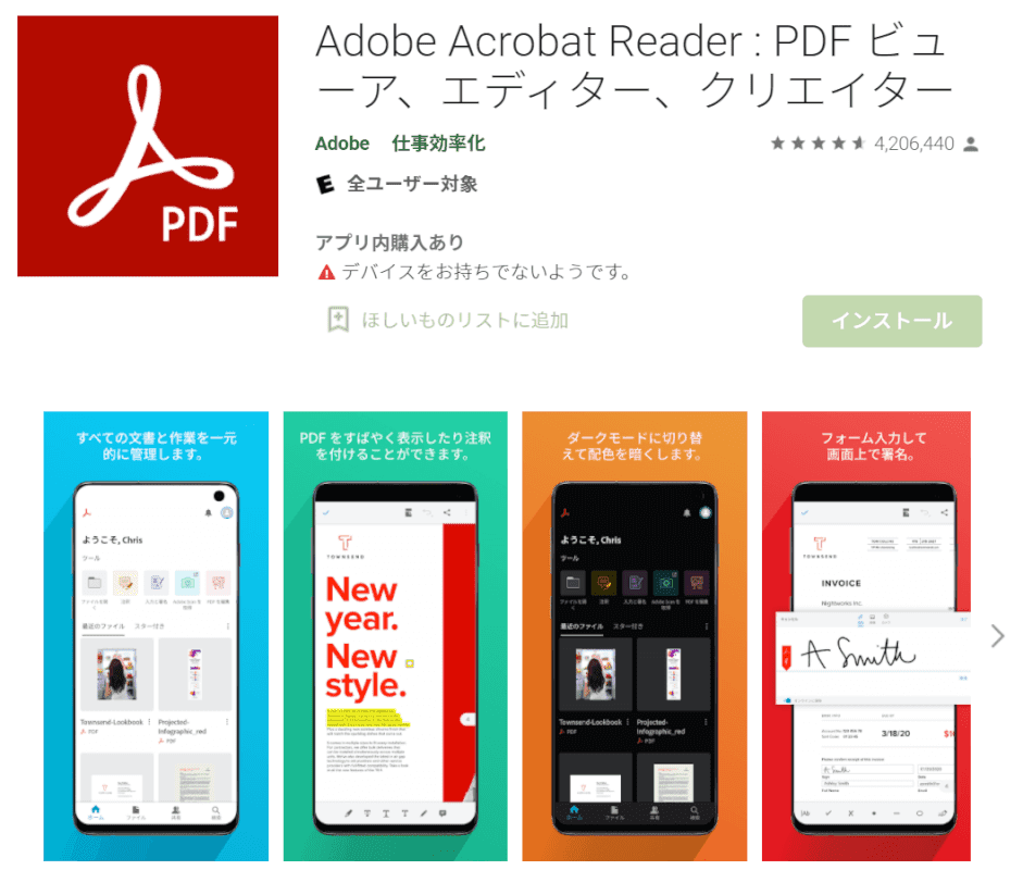 Adobe Acrobat Reader Android