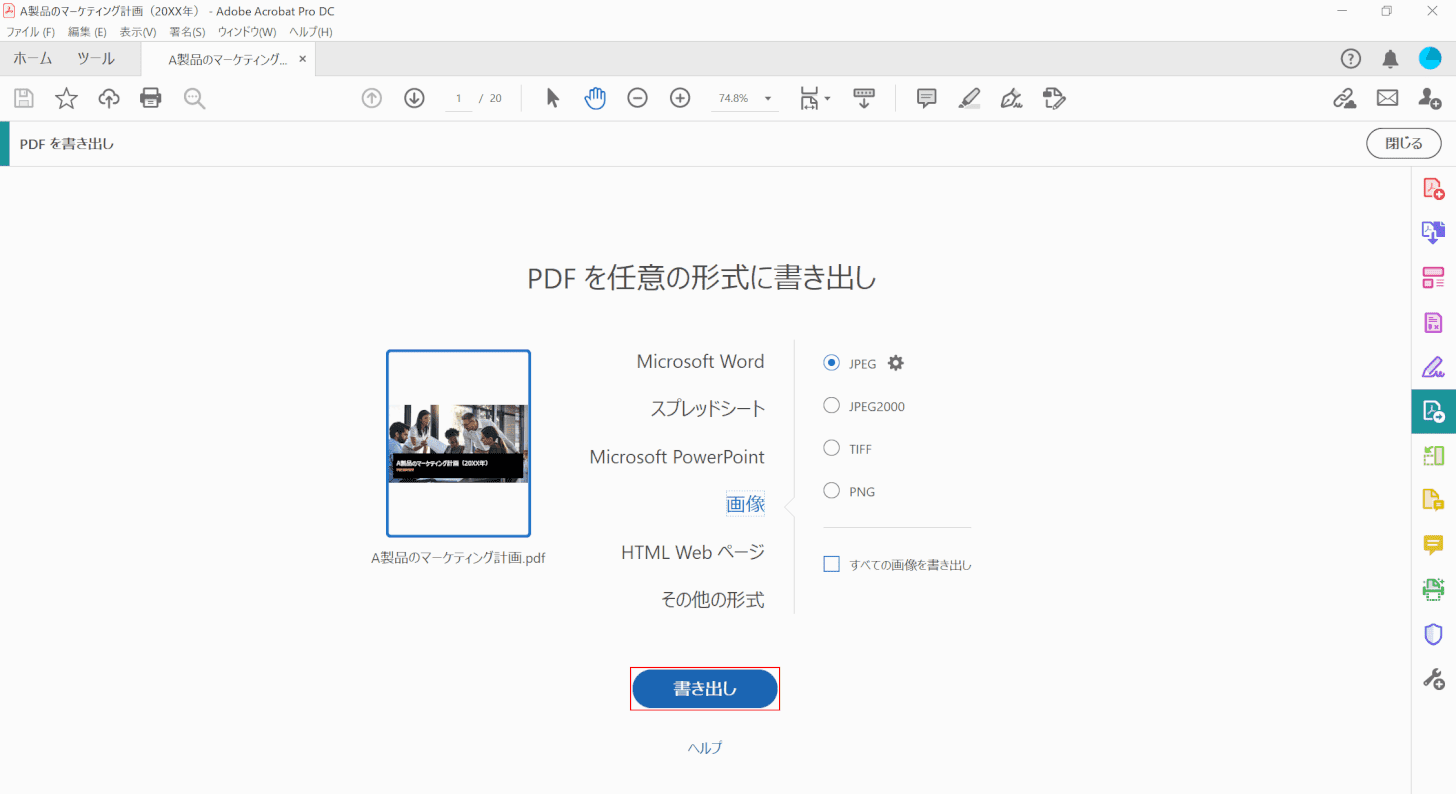 pdf-image-save Adobe Acrobat DC JPEG 書き出し