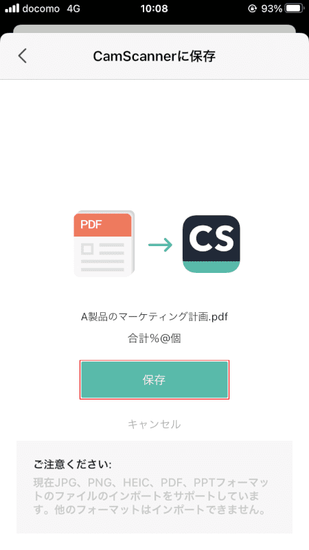 pdf-text-conversion  CamScannerで保存