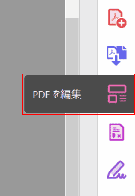 pdf-text-conversion Adobe Acrobat Pro PDFを編集
