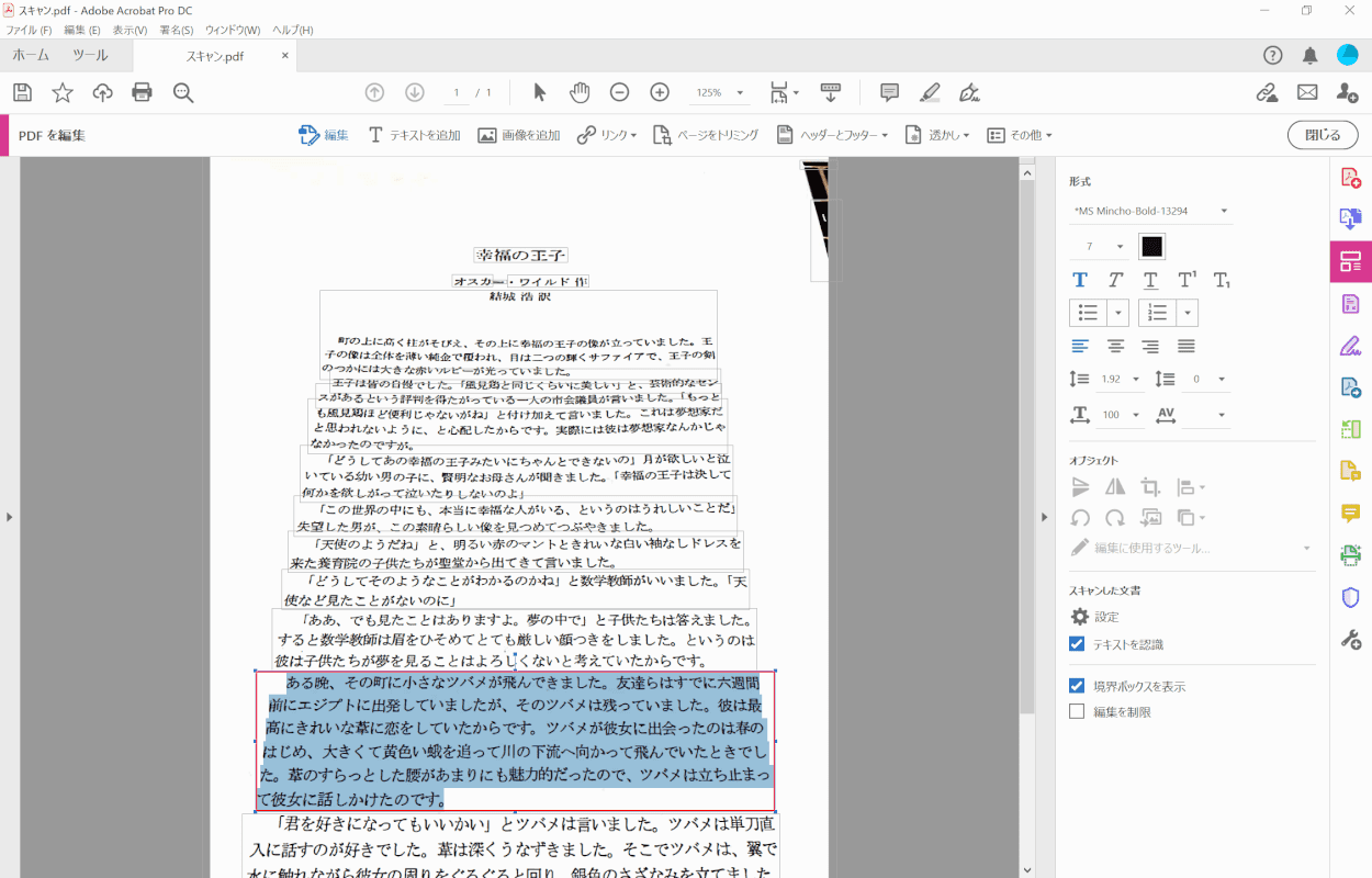 pdf-text-conversion Adobe Acrobat Pro テキストの選択
