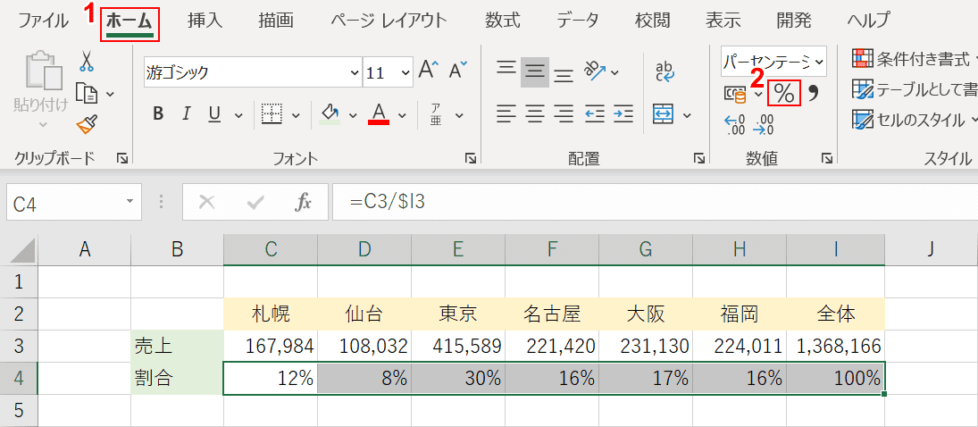 計算 エクセル パーセント