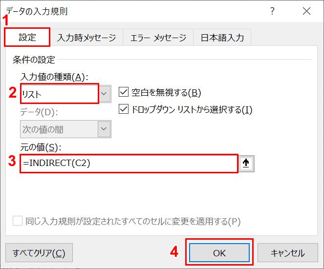 ドロップ ダウン 連動 エクセル リスト