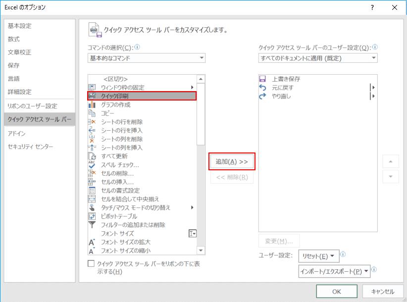 ツールバー クイック アクセス