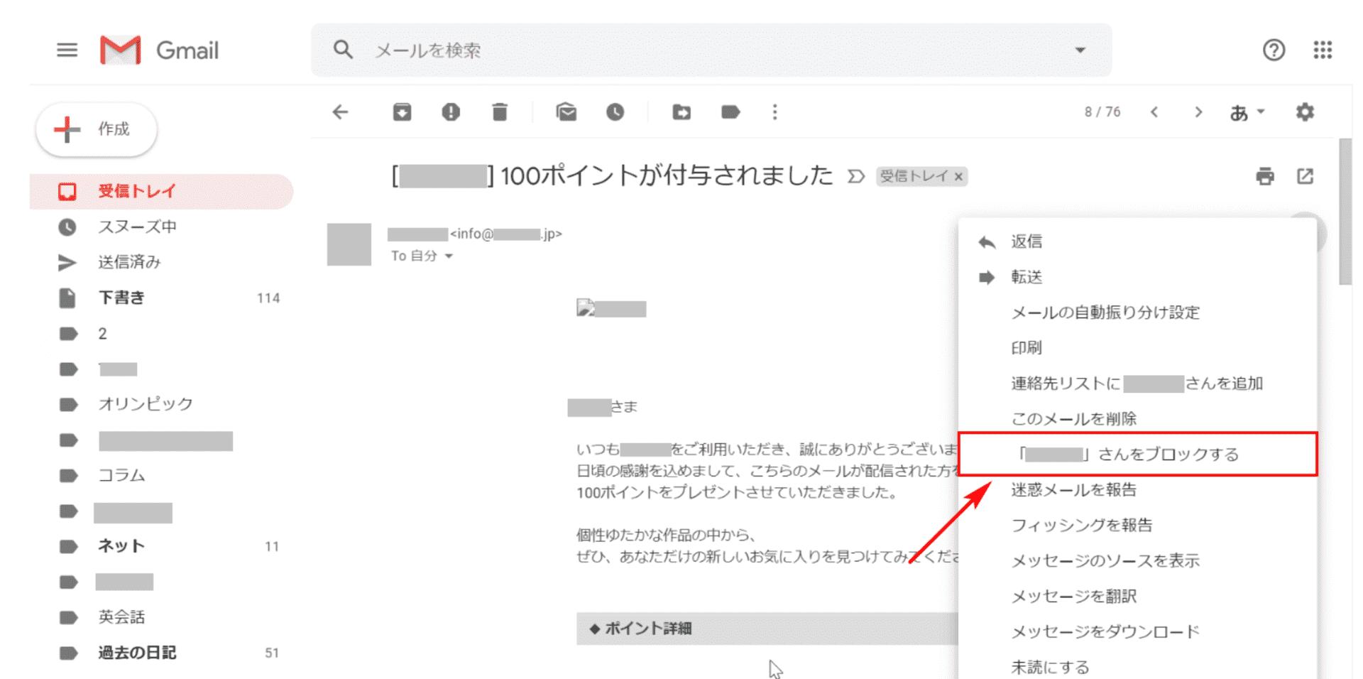 拒否 受信 g メール