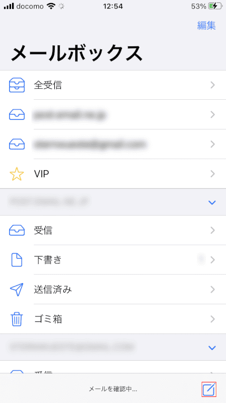 send-in-pdf iPhone 新規メール