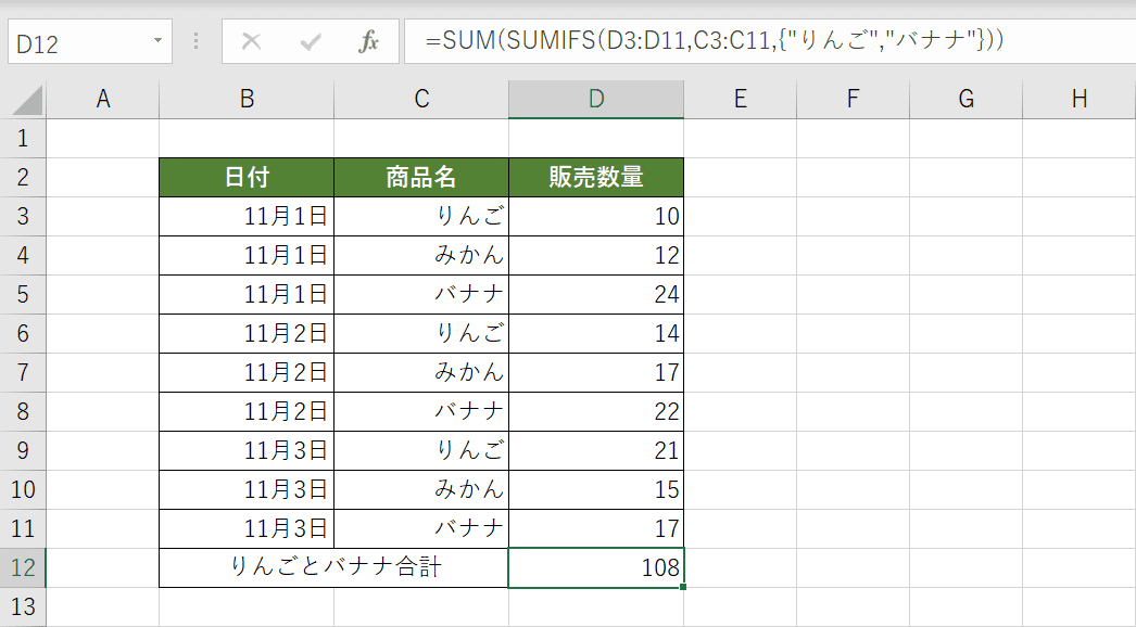 SUMIFS関数を使ったOR条件の結果