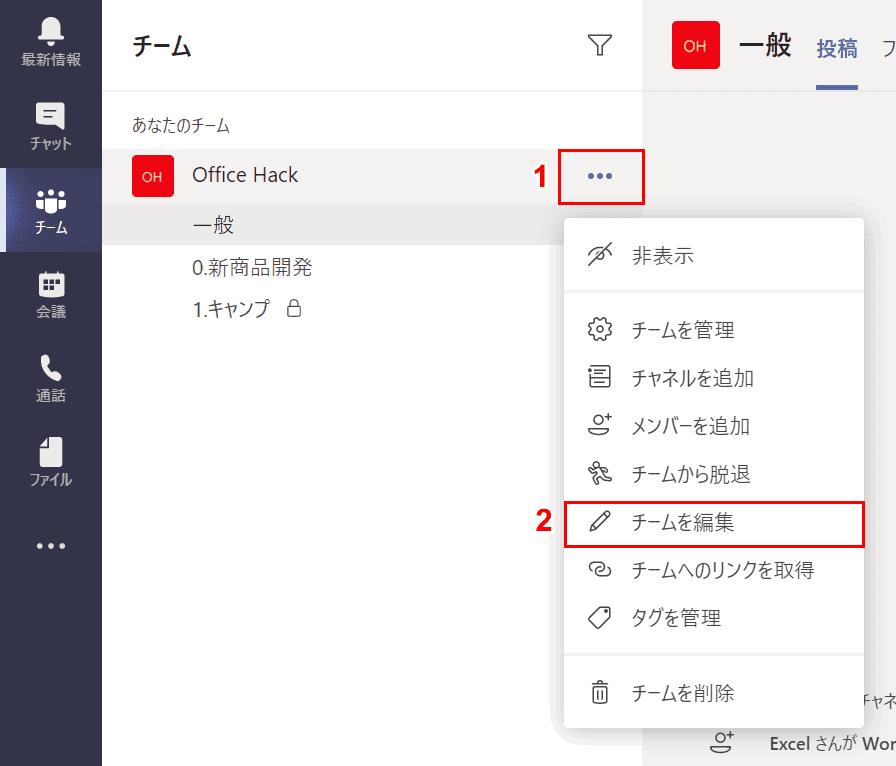 の teams 変更 名前 Microsoft Teamsで名前やプロフィールアイコンの変更について詳しく解説!