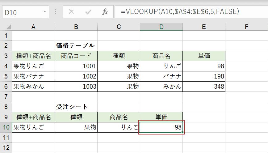 エクセル vlookup 複数 条件