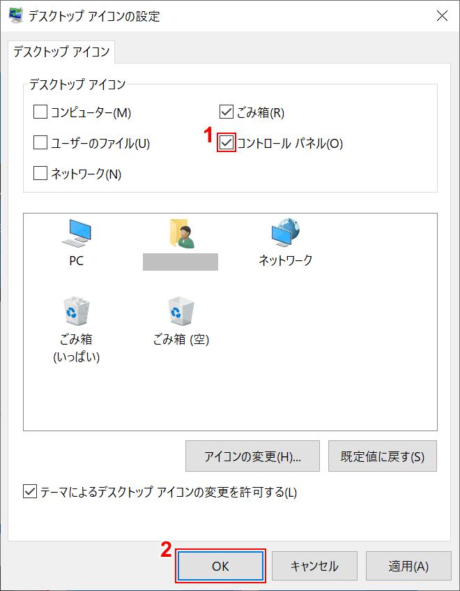 コンパネ windows10 Windows 10
