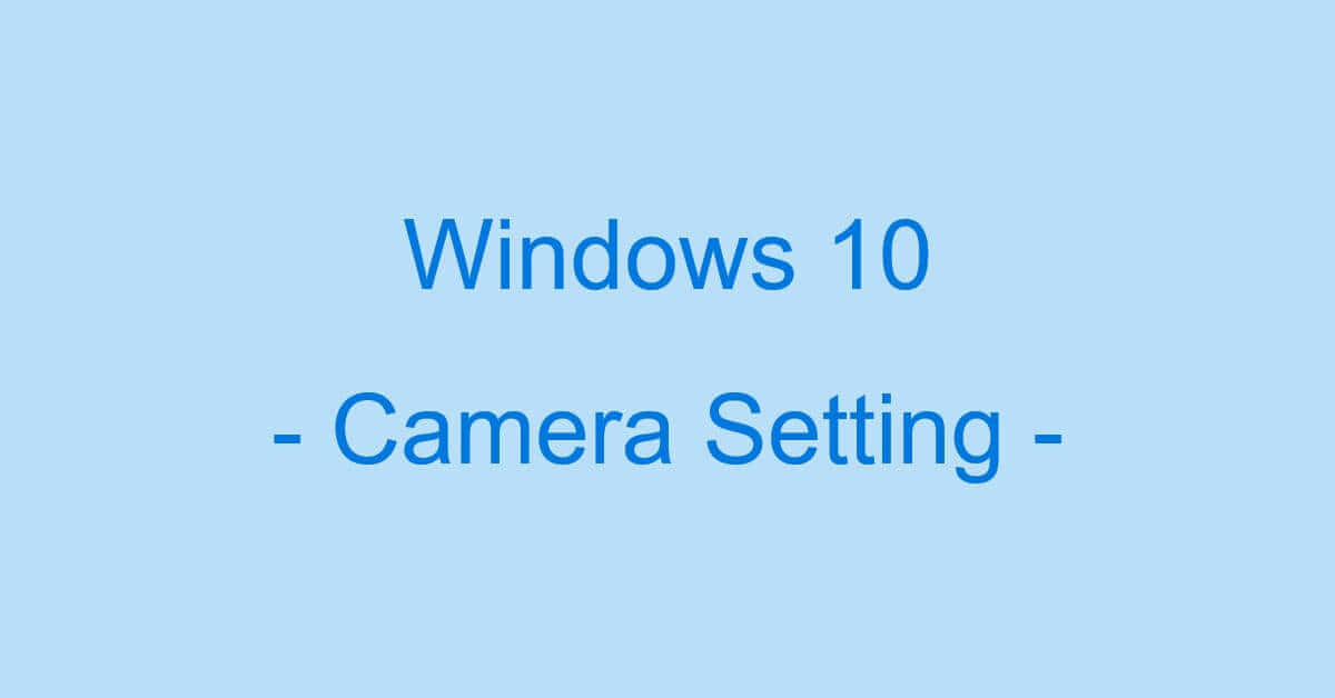 Windows 10でカメラの設定をする方法