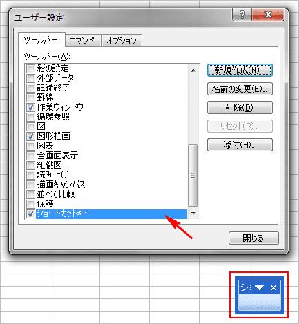 新規ツールバー追加の確認