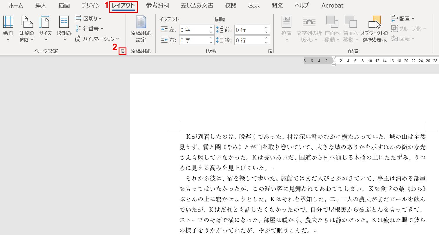 ページ設定ダイアログボックスボックス起動ツールの選択