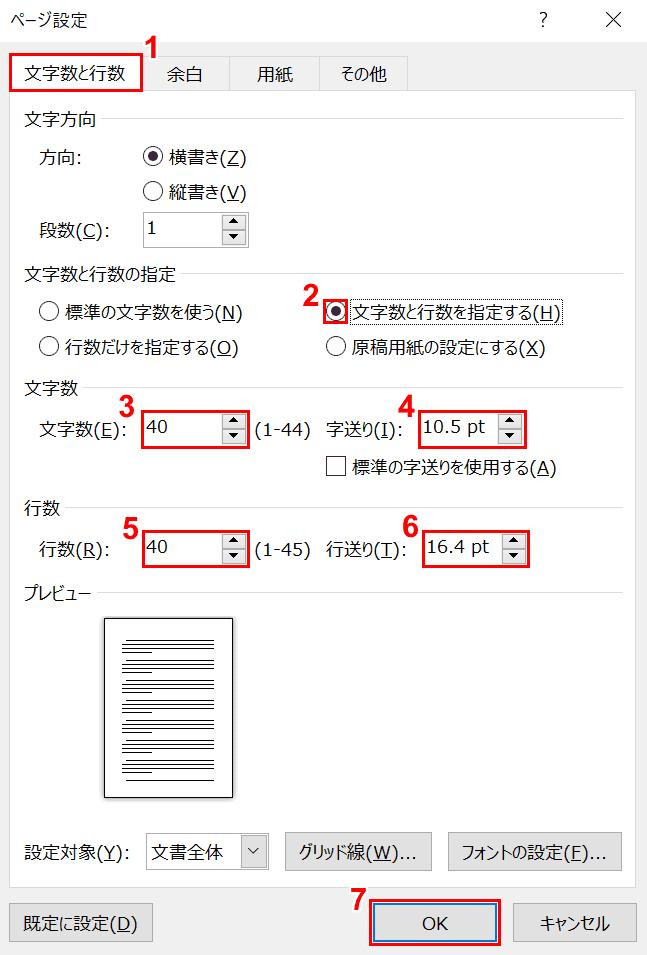 40×40の設定