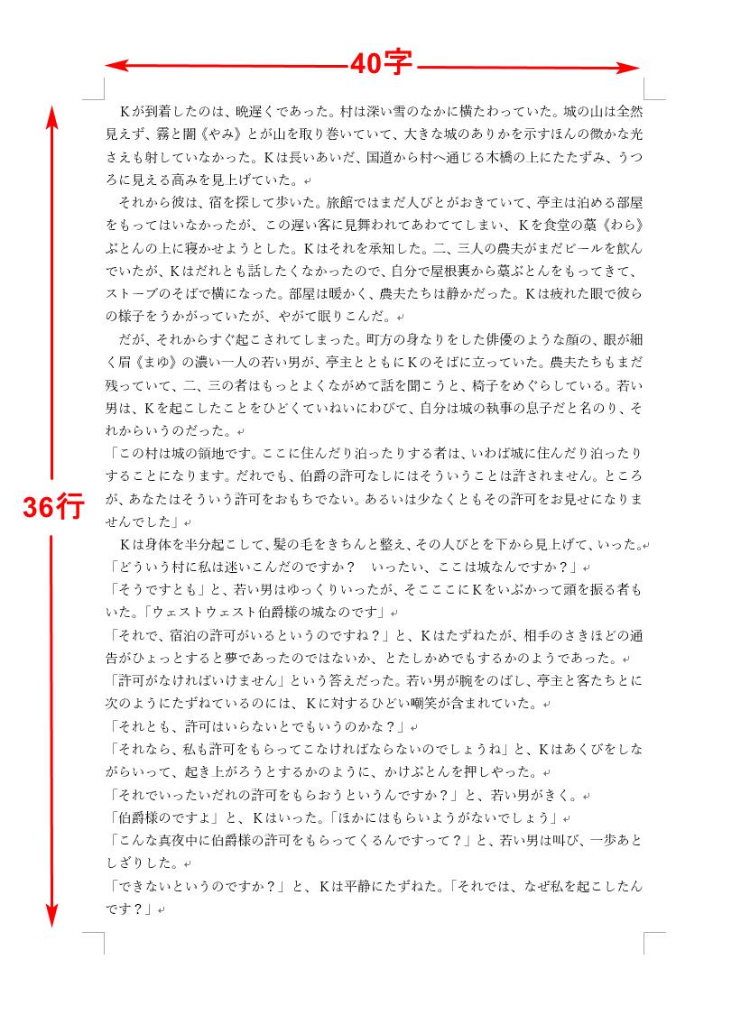 40字×36行