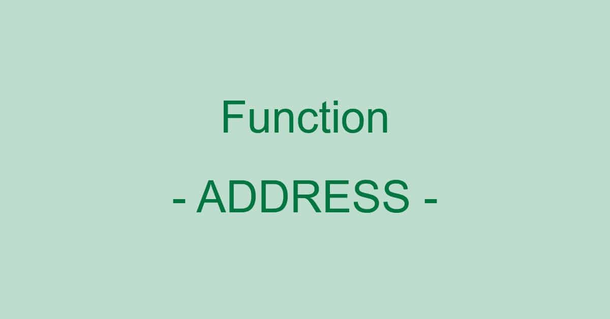 ExcelのADDRESS関数の使い方|セル参照の文字列を求める