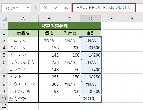 AGGREGATE関数の利用