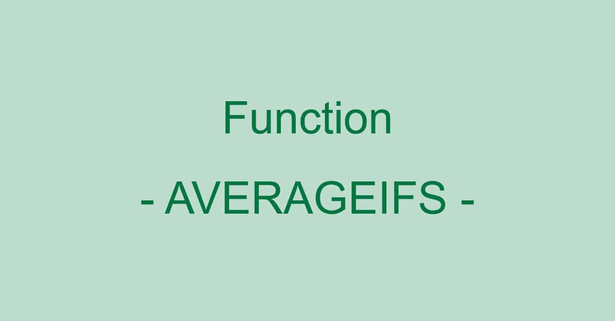 ExcelのAVERAGEIFS関数の使い方|複数の条件で平均を求める