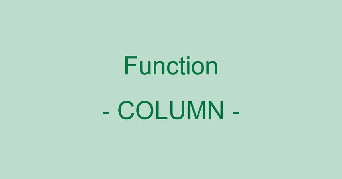 ExcelのCOLUMN関数の使い方|指定したセルの列番号を求める