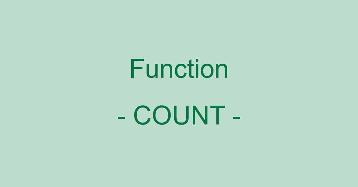 ExcelのCOUNT関数の使い方|数値/日付/時刻の個数を求める