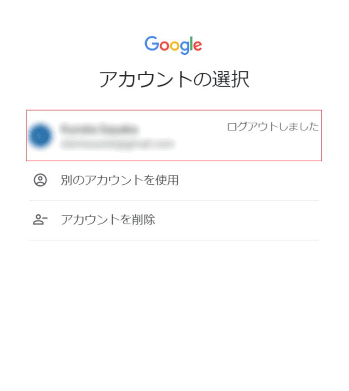Chat Gmailにアクセス