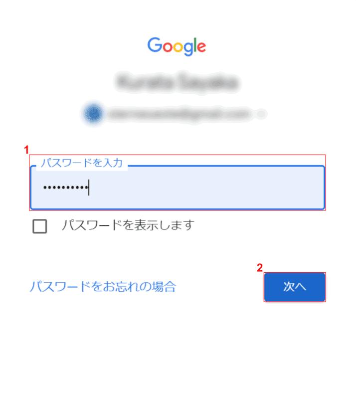 Chat Gmail パスワード