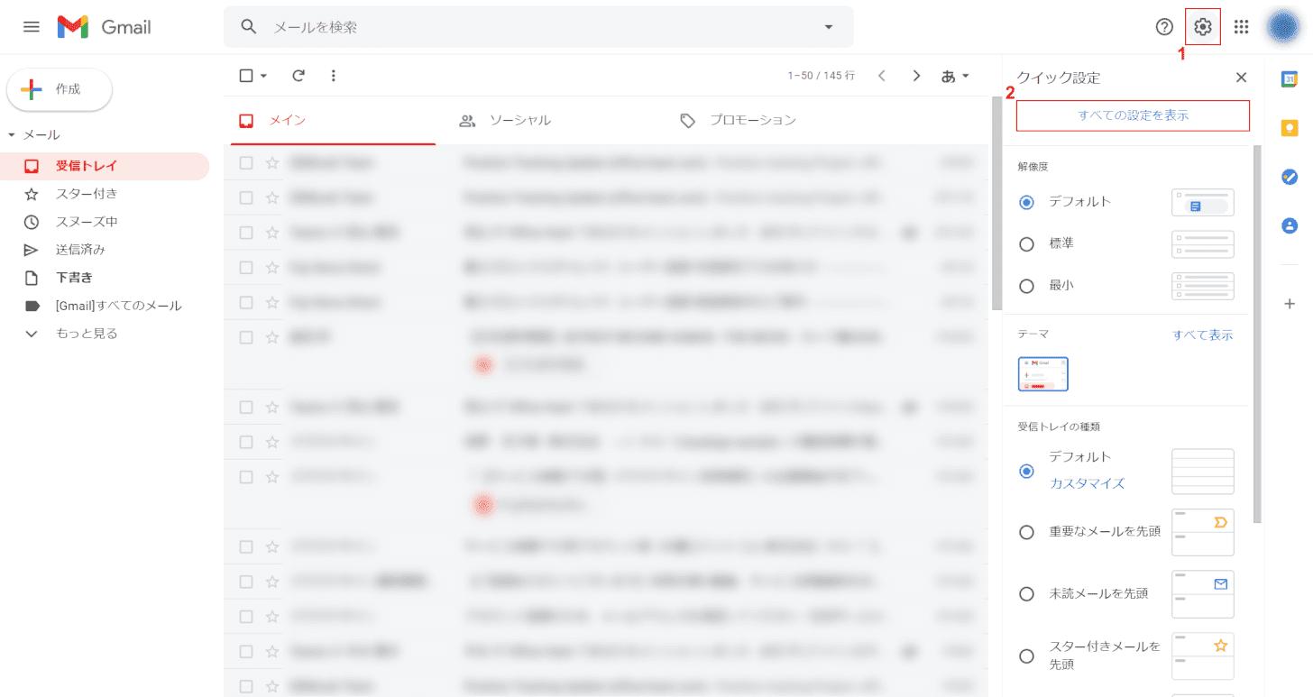 Chat Gmail すべての設定を表示