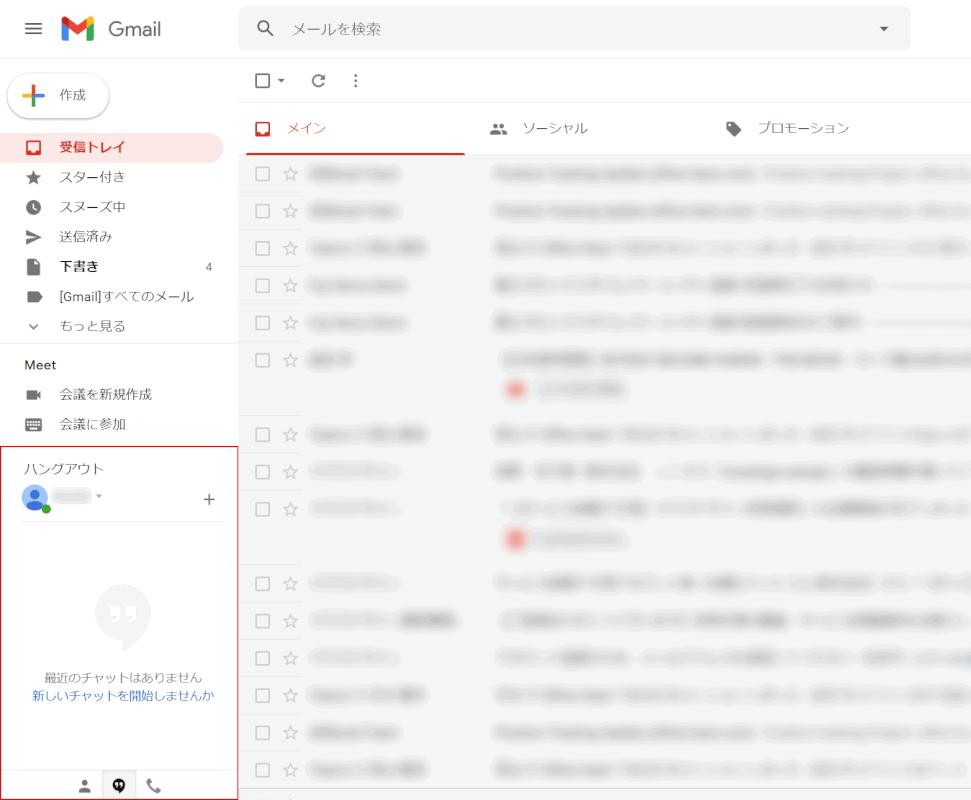 Chat Gmail ハングアウト表示
