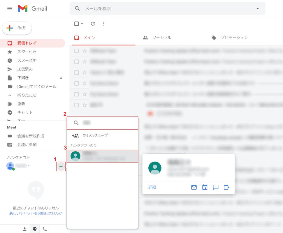 Chat Gmail ハングアウト招待