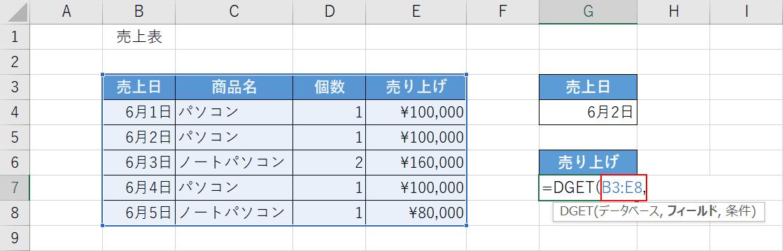 データベースの引数を入力する