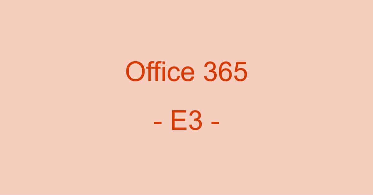 Office 365 E3とは?Apps for enterpriseとの価格の違いなど